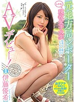 PRED-117 Former Local Station Reporter!Acting Female College Student AV Debut! Yuki Ito