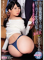[PRED-128] My Husband's Terrible Boss Made Me Cum Again And Again... ~Ravaged Beauty~ Sumire Kurokawa