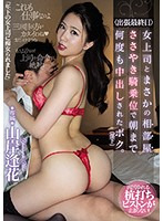 [PRED-133] Sharing A Room With My Female Boss. I Was Made To Give Her Multiple Creampies As She Whispered Dirty Words In My Ear And Rode Me All Night. Aika Yamagishi