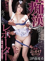 PRED-135 Reports Of Female College Students Who Have Been Depressed By Molestess – Gangbangs, Shame, Shocking Insults – Yuki Ito