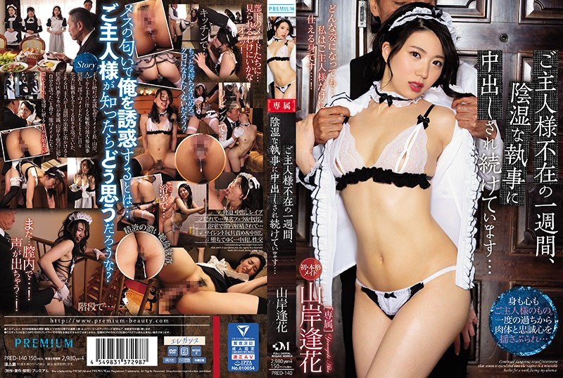 [PRED-140] Yamagishi Aika - The Spiteful Butler Has Been Giving Me Creampies.