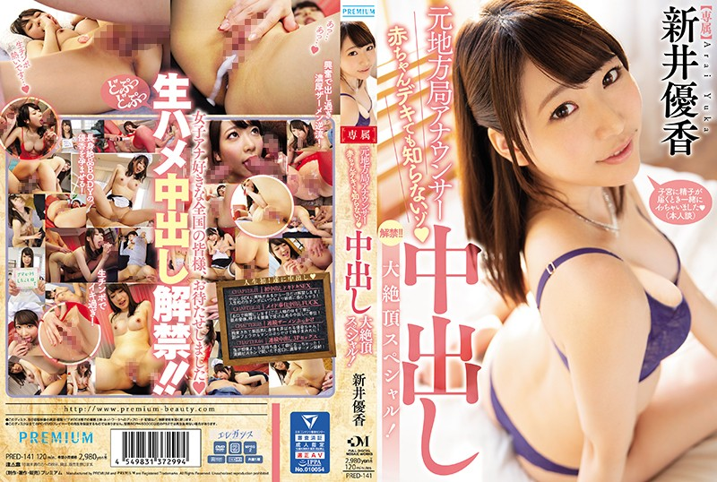 PRED-141 Former Local Station Announcer Baby I Do Not Know ZO Pies Large Climax Special! Arai Yuka