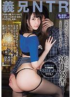義兄NTR【専属女優スペシャル!】〜居候をする兄貴と妻の最低な浮気中出し映像〜