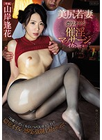 PRED-193 Beautiful Ass Young Wife × Thick Old Man Is Squid In Aphrodisiac Massage… Yamagishi Reika