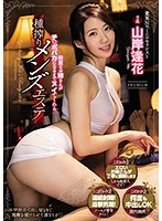 PRED-213 Seed Squeezed Men's Esthetic That Will Give You A Squeeze Until Your Beautiful Older Sister Becomes Ji Pobaka Aika Yamagishi