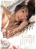 PRED-314 4th Anniversary I Like Aika Yamagishi And Newlyweds Living Together When I Wake Up In The Morning, There Is Aika Next To Me, I Walk Together, Laugh, Take A Bath And Have Sex