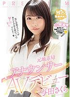 PRED-327 Former Local Station Announcer AV Debut Sakura Yoda
