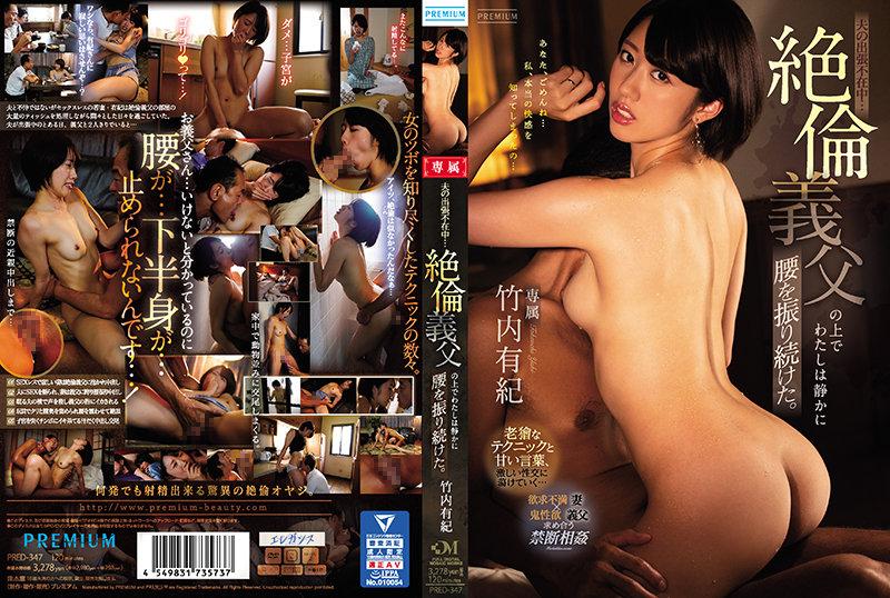 プレミアム PRED-347 Takeuchi Yuuki