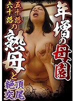 PRMJ-003 Year-round Mother Garden Fifuji Rojo's Mature Mother And Cum Mating