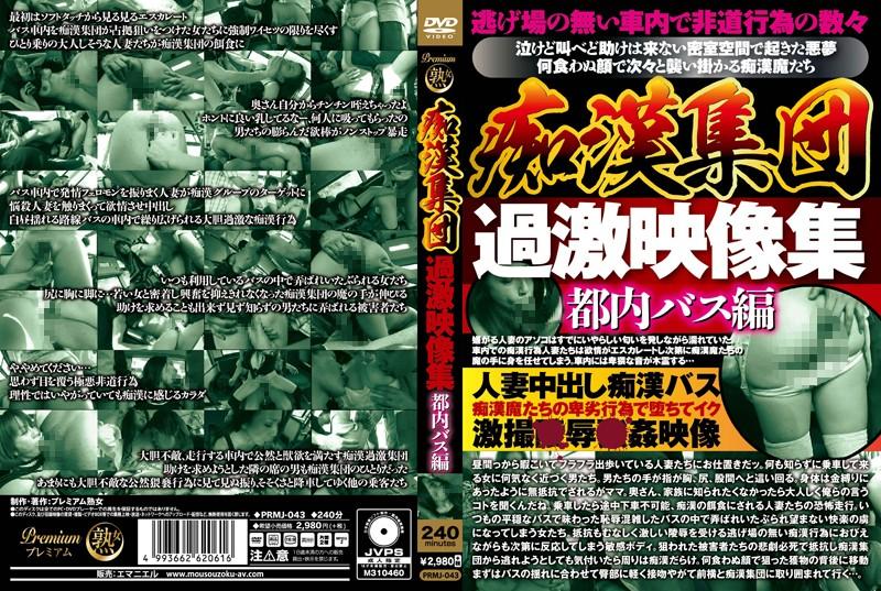 [PRMJ-043] 痴漢集団 過激映像集 都内バス編