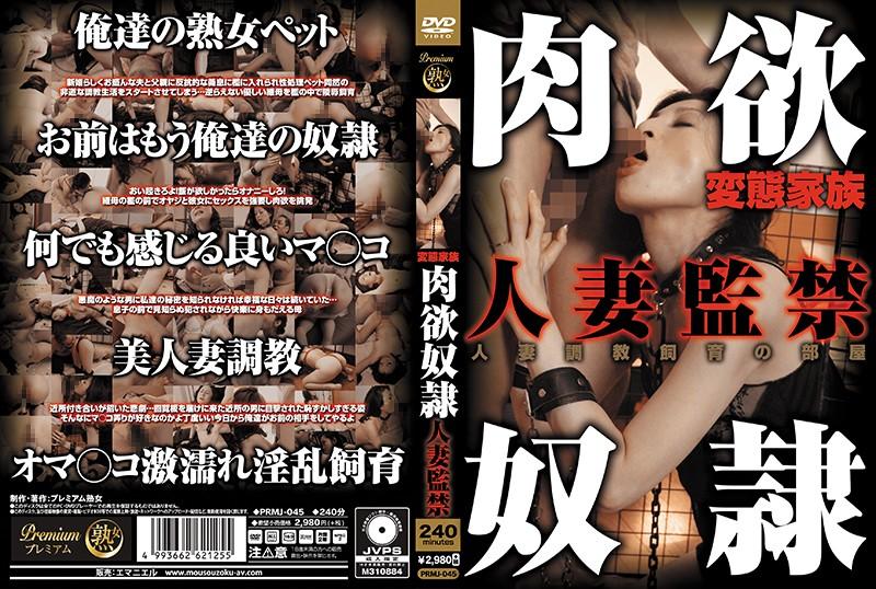 [PRMJ-045] 変態家族 肉欲奴隷 人妻監禁