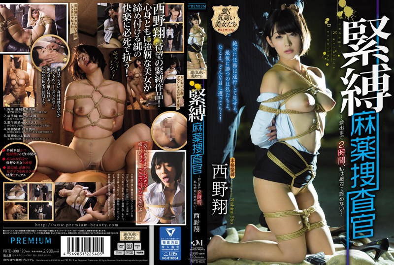 [PRTD-008] The S&M Narcotics Investigation Squad Only 2 Hours Until I'm Rescued, I'll Never Give Up Sho Nishino