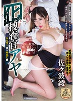 PRTD-016 Decoy Investigator Aya – Yarisa Sneak Inside Out – Aya Sasami