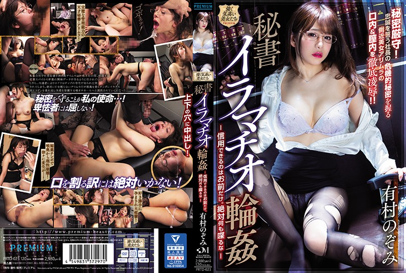 PRTD-023 Secretary Deep Throating Gangbang-Only You Can Be Trusted.Absolutely Nothing-Nori Arimura (Premium) 2019-04-07