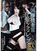 [PRTD-029] An International Investigator Gets Pumped To Orgasmic Ecstasy With Black Magnum Cocks In A Creampie Hellhole - Honoka Tsujii