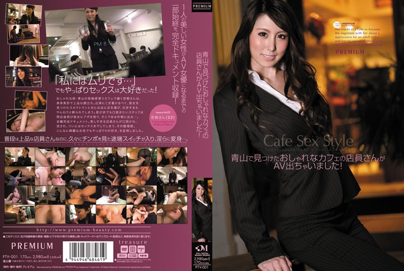 PTV-001 Clerk Of Fashionable Cafes Found In Aoyama Has Left AV!