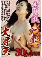 垂れ乳老婆 大昇天 30人 4時間