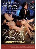 QRDA-032 Anagazumu Anal Addiction In The Addiction Dependent] Fist-arm Fist! -S Anagazumu In Sigmoid! -Aoi