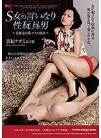 QRDA-073 S Woman's Compliance Toy Man ~ Leg Legend & Anal Development ~ Maki Naomi