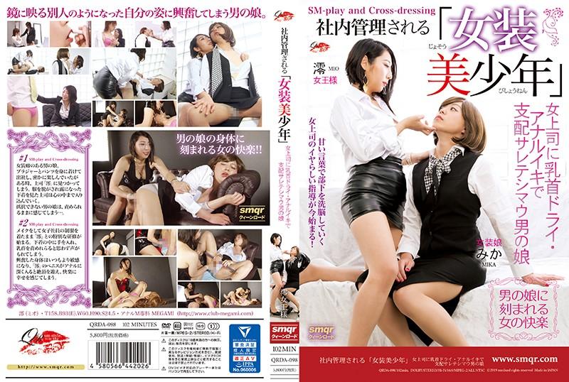 社内管理される「女装美少年」女上司に乳首ドライ・アナルイキで支配サレテシマウ男の娘 澪 (DOD)