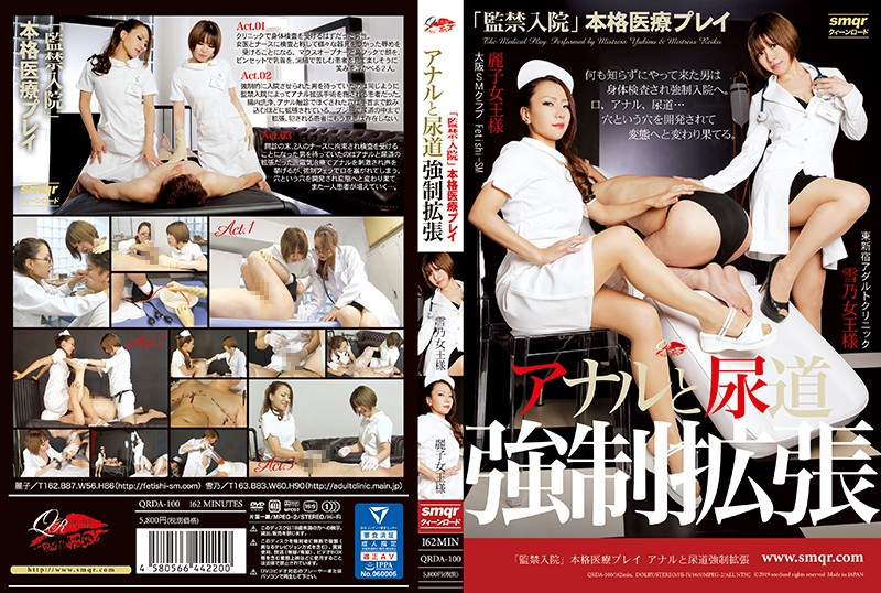 "QRDA-100 ""Confinement Hospitalization"" Full-scale Medical Play Anal And Urethral Forced Expansion (Queen Road) 2019-09-13"