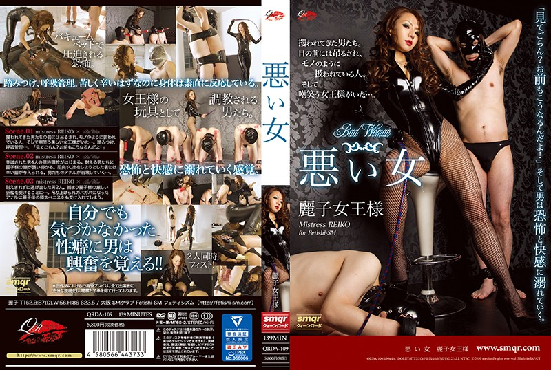 Queen Road QRDA-109 Bad Woman Reiko 2020-04-25