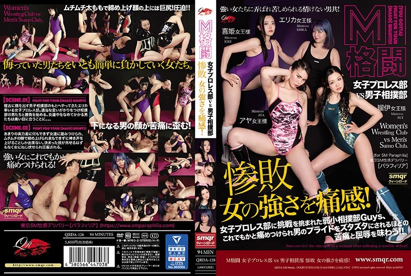 M格闘 女子プロレス部 VS 男子相撲部 惨敗 女の強さを痛感!