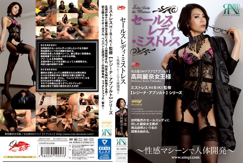 QRDD-010 In Sales Lady Mistress - Erogenous Machine Human Development - Rena Takaoka
