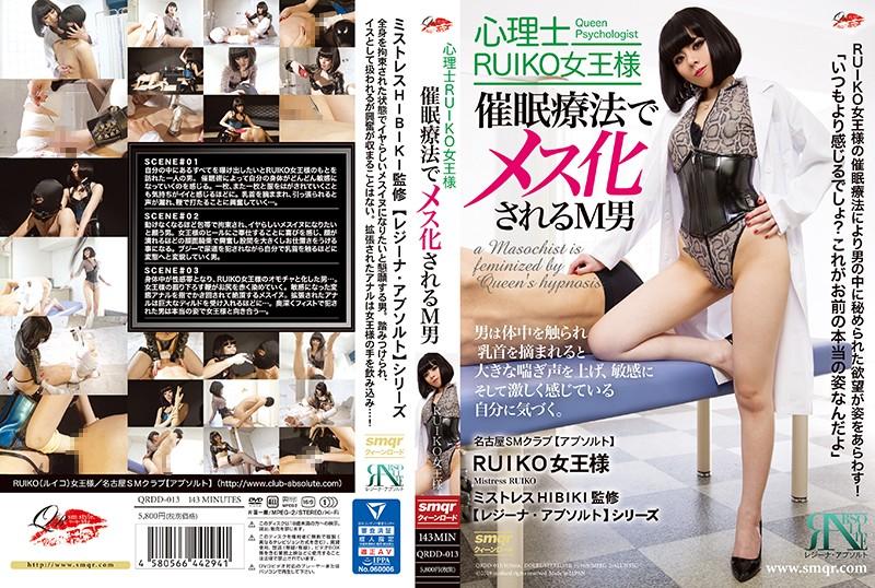 心理士 RUIKO女王様 催●療法でメス化されるM男 (DOD)