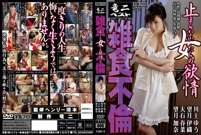RABS-008 Lust Omnivorous Affair Of Woman Who Does Not Stop