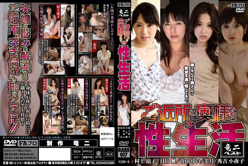 RABS-017 Sex Life Of Your Neighborhood Wife Us