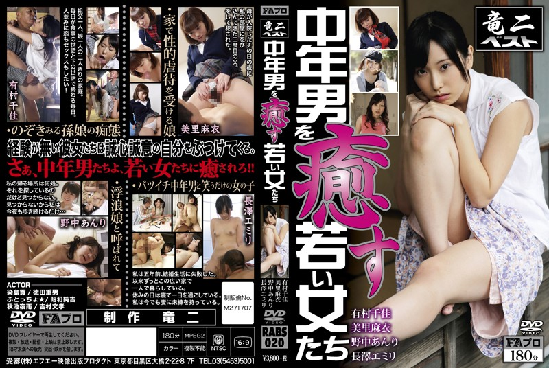 RABS-020 Young Woman Who Heal The Middle-aged Man (FA Pro . Platinum) 2015-11-25