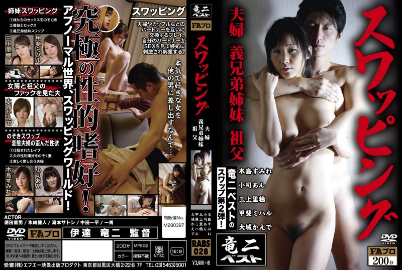 RABS-028 Swapping Couple Sibling-in-law Grandfather
