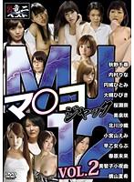 MJ12 マ○コジャック VOL.2