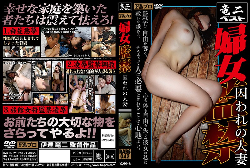 RABS-042 Women's Confinement - Captive Wife - (FA Pro . Platinum) 2017-12-13