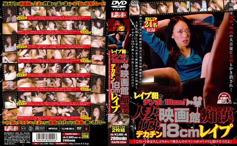 """RAPE-004 Cock Rape Offenses 18cm!""""These Things Is Likely To Split The Merimeri The Pussy Of His Wife? Paddle After A Long Time"""" Cinema Exhibitionist Wife Restraint 18cm Big Dick Rape (Reddo) 2014-03-25"""