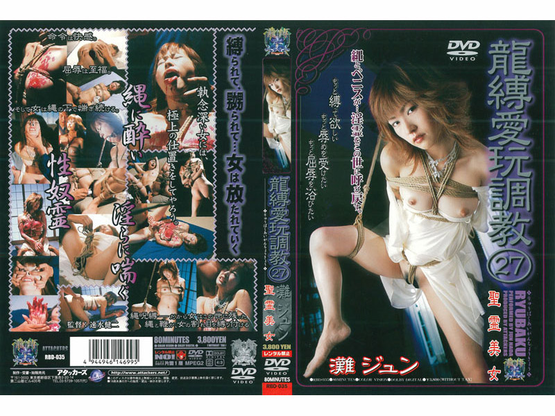 RBD-035 Holy Spirit 27 Jun Nada Beauty Tied Torture Pet Dragon