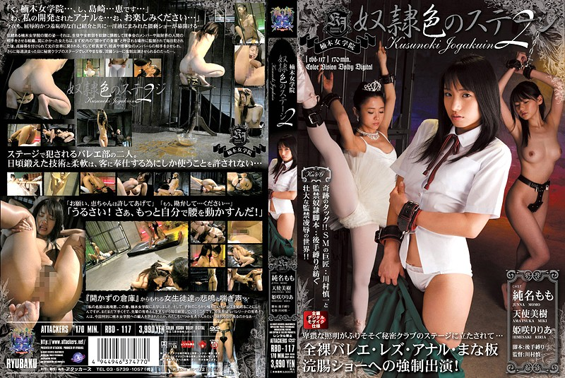 RBD-117 Stage 2 Of The Slave Girls High School Color Kusunoki
