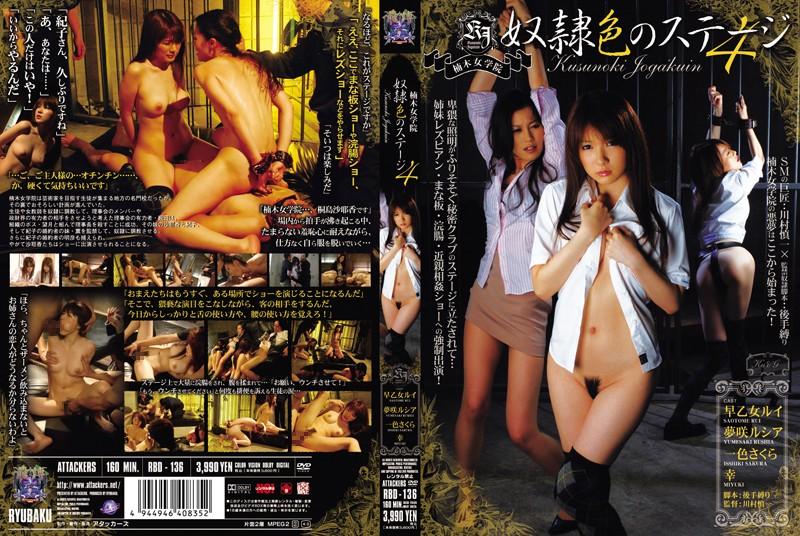 [RBD-136] 楠木女学院 奴隷色のステージ 4