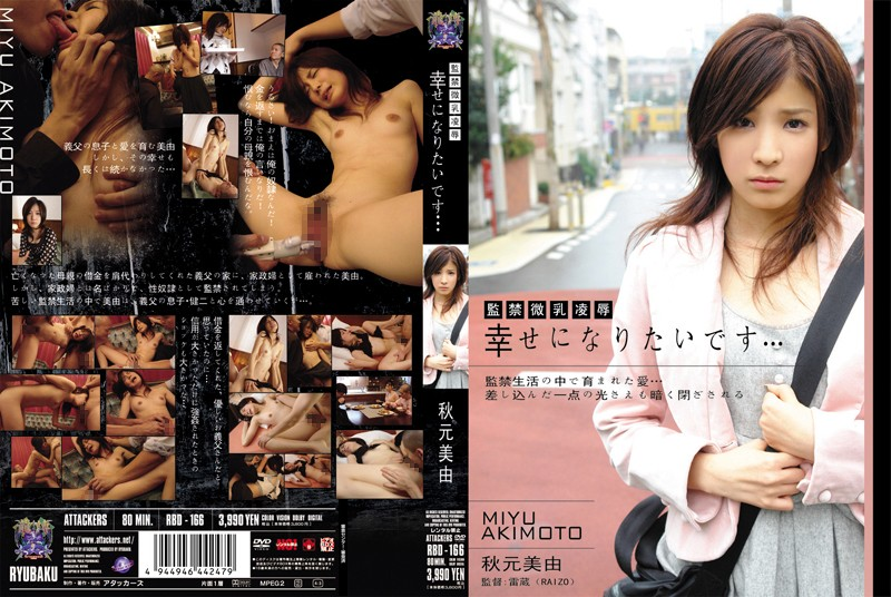 RBD-166 I Want To Be Happy Rape Tits Miyu Akimoto Confinement ...