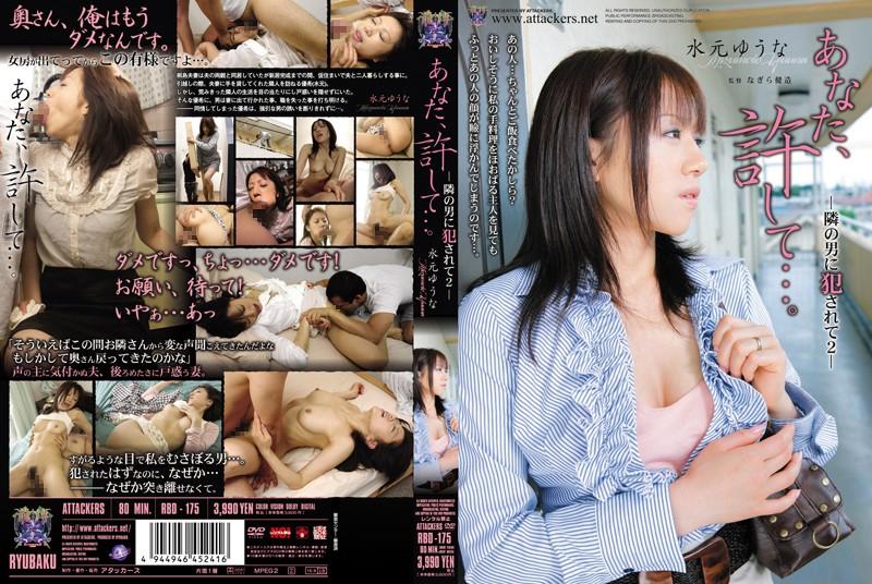 http://pics.dmm.co.jp/mono/movie/adult/rbd175/rbd175pl.jpg