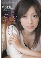 RBD-182 Yukimi Saya - Swept Away By Carnal Passion