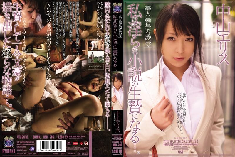 [RBD-206] Nakayama Erisu – Beautiful Publisher Gets Torture & Raped