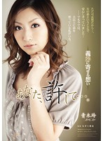 RBD-217 Aoki Rei -  Darling, Forgive Me, Memories of Brother In Law