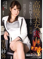 Image RBD-227 Haughty Beauty, Burst Into Flames. Woman President, Until The Fall Wataru Gauze Yukimi Special Edition