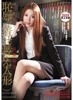 [RBD-247] S***e Secretary Humiliated Dress-Up Doll Asami Ogawa