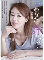 RBD-429 Asou Sanae - You, Forgive, Woman Of Longing