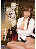 RBD-434 Satou Haruki - Sun New Employees, Many Of Humiliation, Rare It Is Mortifying Climax You Do Not Want