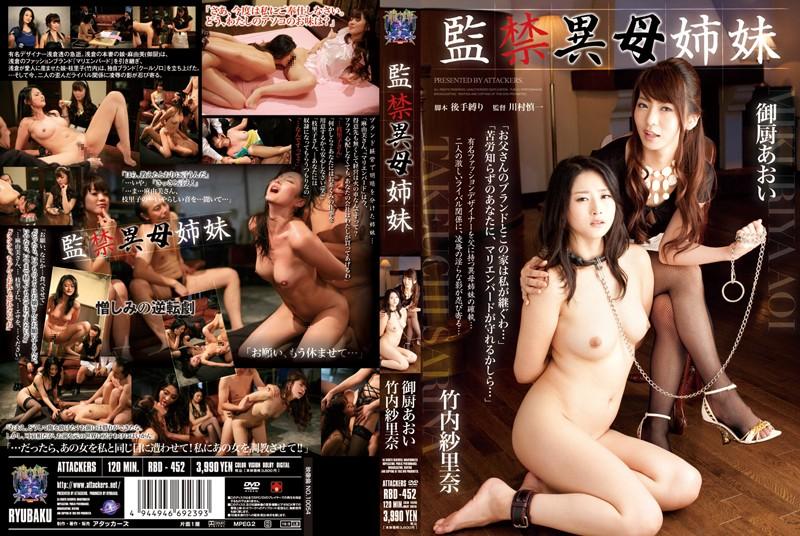 RBD-452 Mikuriya Aoi Rina Takeuchi Gauze Stepsisters Captivity