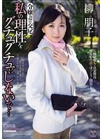 RBD-461 Yanagi Tomoko - Not Be The Reason My Brute Mating Wife Tomoko Daughter Willow